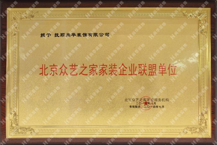 北京众艺之家企业联盟单位