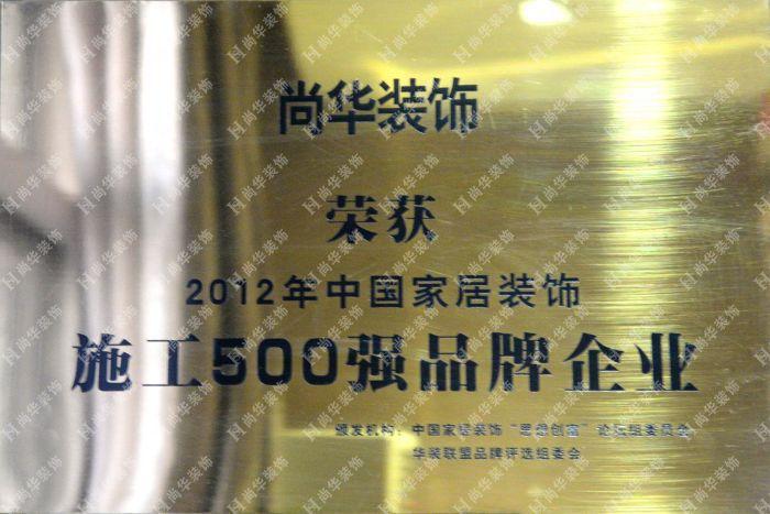 家居装饰施工500强企业