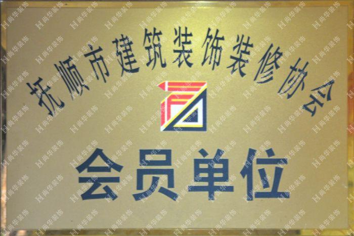 建筑装饰装修协会会员单位