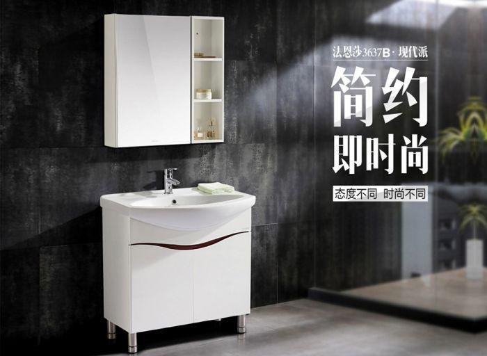 法恩莎(FAENZA)橡木落地柜洗漱台组合实木柜卫浴柜 编号:ECS001876