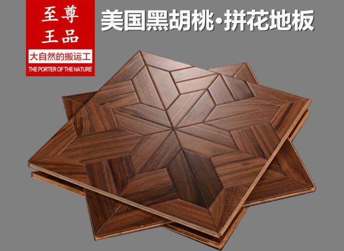 长颈鹿地板-黑胡桃木拼花地板多层实木复合地板 编号:XGRB-3009